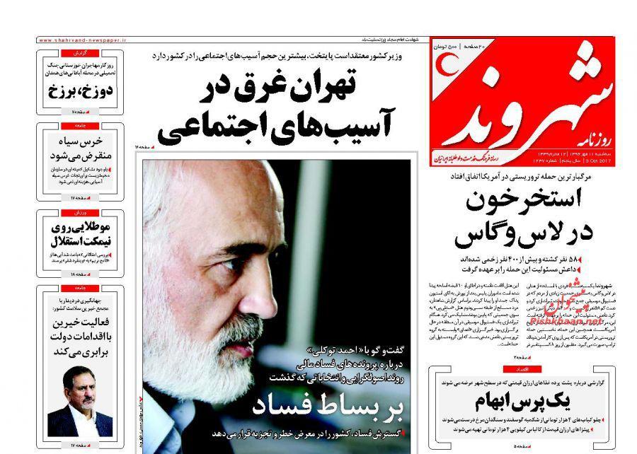 از احمدینژاد در رویای بهارستان تا سمفونی مرگ در لاسوگاس