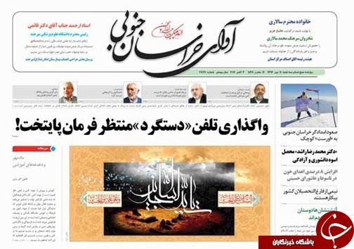 صفحه نخست روزنامه های خراسان جنوبی یازدهم مهر ماه