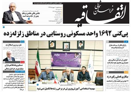 صفحه نخست روزنامه های خراسان شمالی یازدهم مهر ماه