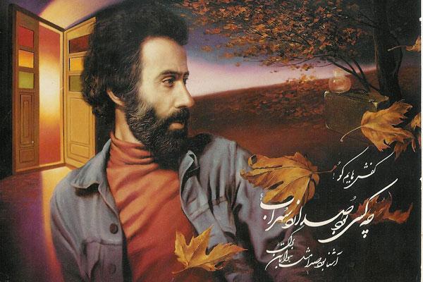 شعرهای جعلی که به نام سهراب سپهری منتشر شدهاند!
