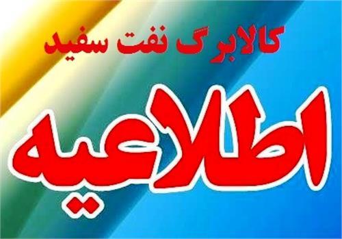 6847521 469 - توزیع کالابرگ نفت سفید درشهرستان جیرفت