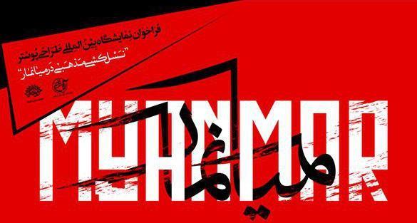 مهلت ارسال آثار به دبیرخانه نمایشگاه پوستر «نسلکشی مذهبی در میانمار» تمدید شد