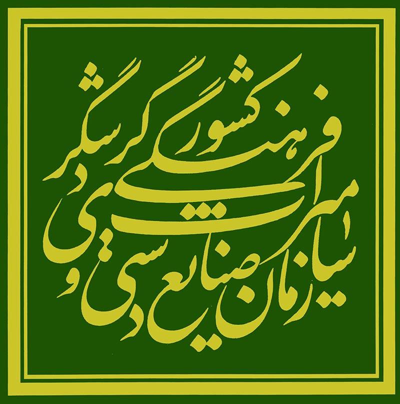 گردشگری ما در سطح جهان سهم چندانی ندارد/ لزوم تشکیل کمیسیون گردشگری در مجلس شورای اسلامی