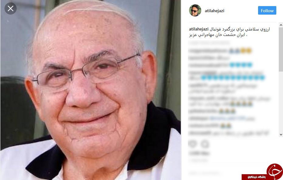 پست اینستاگرام آتیلا حجازی برای بزرگمرد فوتبال ایران