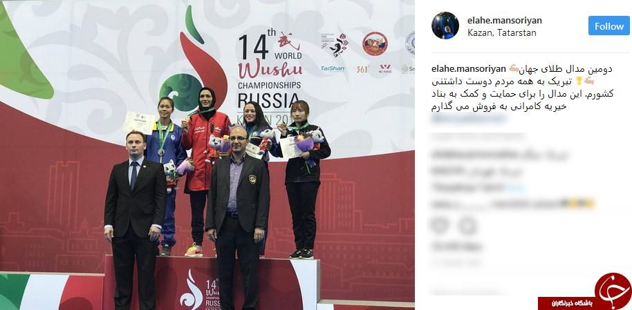 الهه منصوریان مدال طلای خود را به فروش گذاشت + عکس