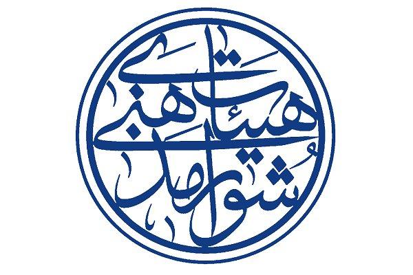 انتخابات شورای هیئات مذهبی شهرستان دیر برگزار میشود