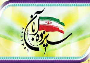 تشریح ویژه برنامههای بزرگداشت ۱۳ آبان در استان بوشهر