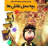 باشگاه خبرنگاران -«بچه محل نقاشها» منتشر شد