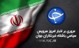 باشگاه خبرنگاران -از ورود اردوغان به ایران تا تروریستی که به پایان خط رسید