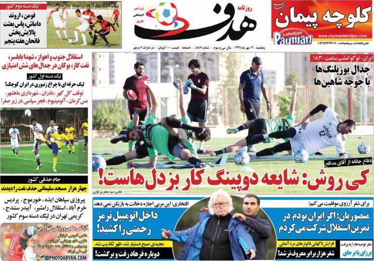روزنامه هدف - ۱۳ مهرماه