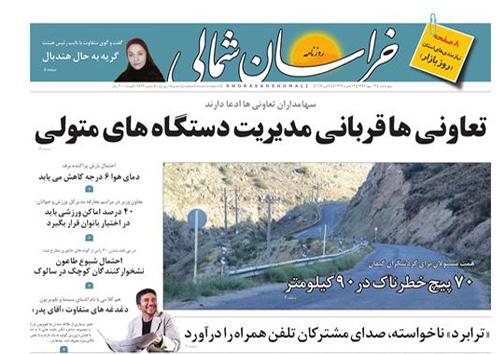 صفحه نخست روزنامه های خراسان شمالی سیزدهم مهر ماه