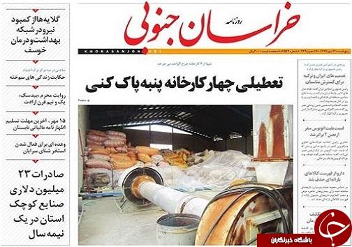 صفحه نخست روزنامه های خراسان جنوبی سیزدهم مهر ماه