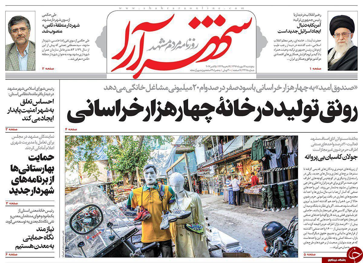 صفحه نخست روزنامههای خراسان رضوی پنجشنبه ۱۳ مهر