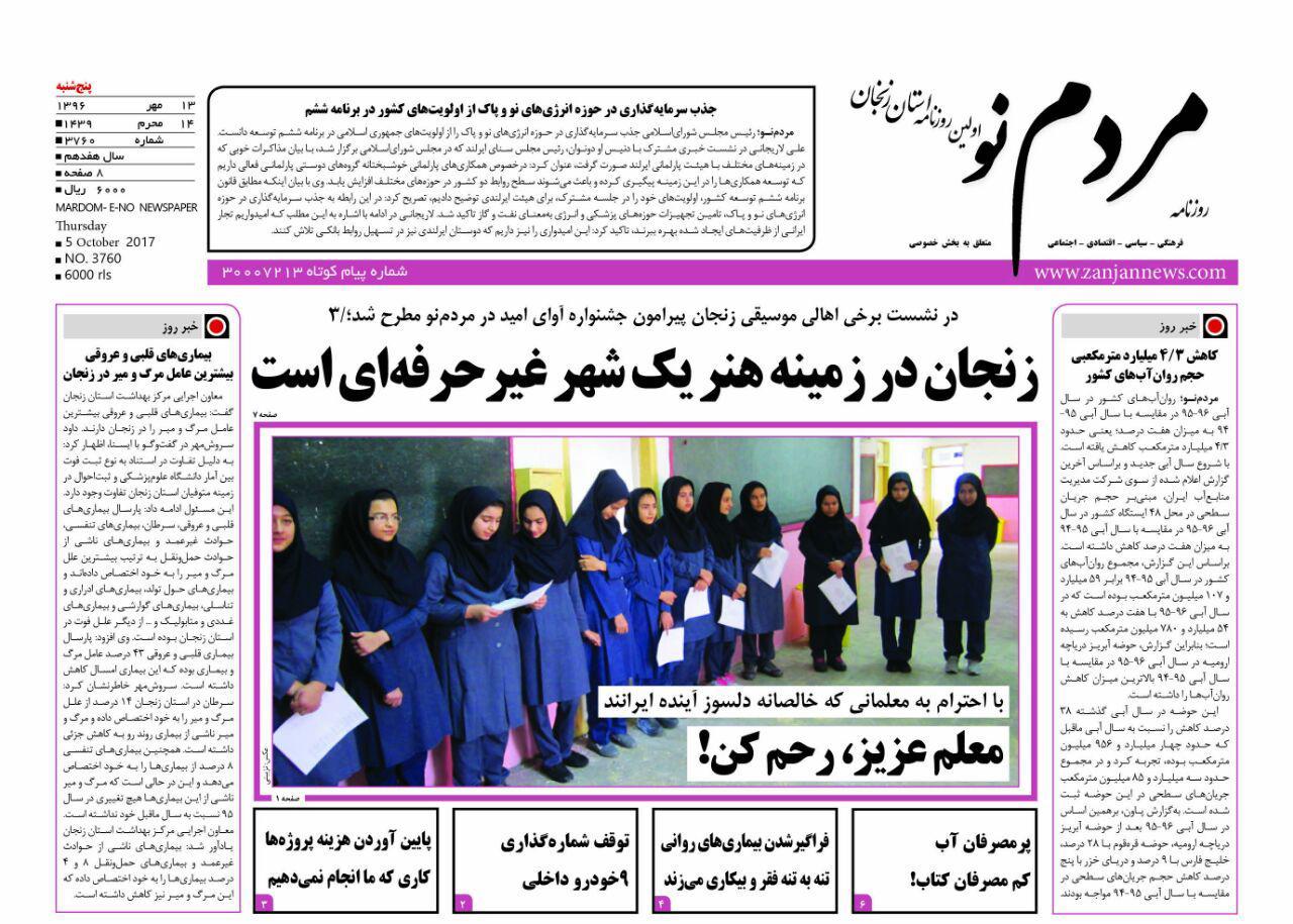 از طلای محمد سیفی در رقابت های جهانی ووشو تا حکم شهرداری زنجان در صف انتظار