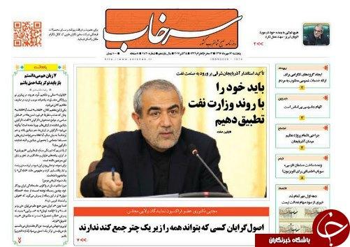 صفحه نخست روزنامه استانآذربایجان شرقی پنج شنبه 13 مهر ماه