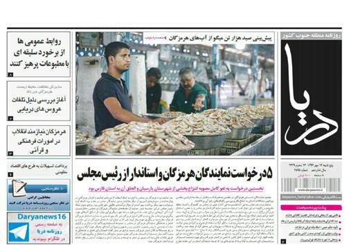 صفحه نخست نشریات هرمزگان 13 مهر 96