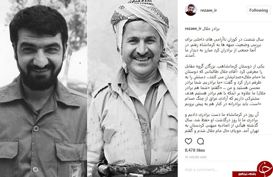 واکنش محسن رضایی به مرگ جلال طالبانی