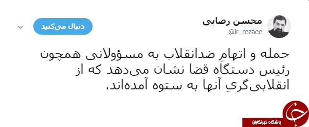 واکنش محسن رضایی به اتهام زنی به خانواده رئیس دستگاه قضا