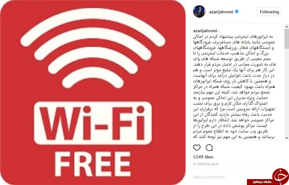 پیشنهاد آذری جهرمی برای ارائه اینترنت رایگان/ اپراتورها ورود کنند