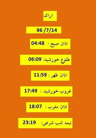 اوقات شرعی  جمعه 14 مهر 96 به افق اراک