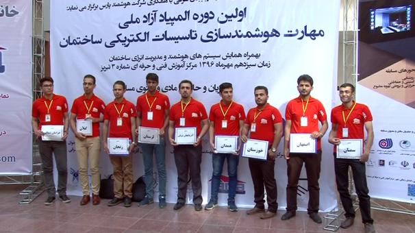 المپیاد ملّی مهارت هوشمندسازی تاسیسات الکتریکی ساختمان در تبریز
