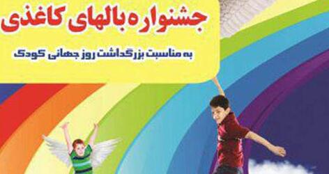 کودکان کار مهمان کتابخانه ملی میشوند