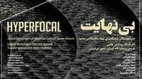 باشگاه خبرنگاران -نمایش عکسهای «بینهایت» در نگارخانه هنر ایران