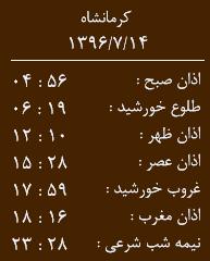 اقات شرعی کرمانشاه جمعه 14 مهر