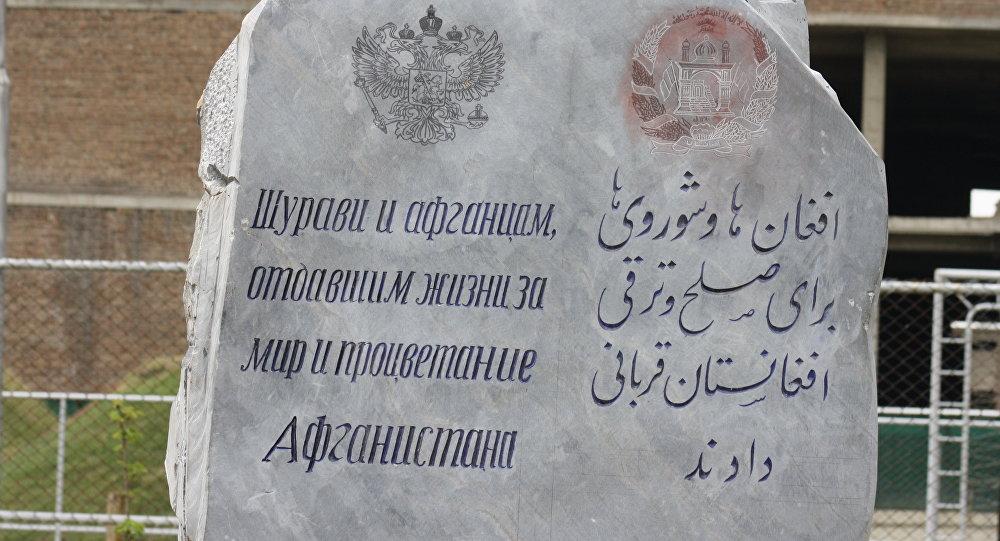 درخواست روسیه برای بازگشایی خانه علم و فرهنگ خود در کابل