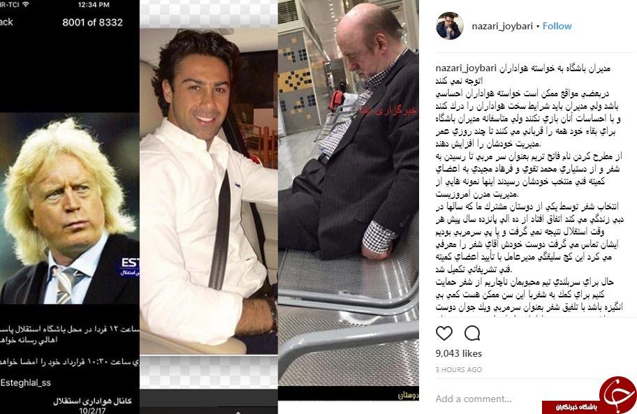 انتقاد تند معاون سابق استقلال از عملکرد مدیران این باشگاه + عکس