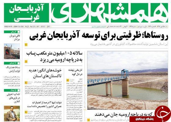 نیم صفحه نخست روزنامه آذربایجان غربی شنبه ۱۵ مهرماه