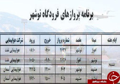 پروازهای شنبه ۱۵ مهر از فرودگاههای مازندران