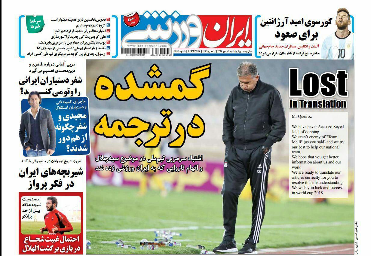 ایران ورزشی - ۱۵ مهرماه