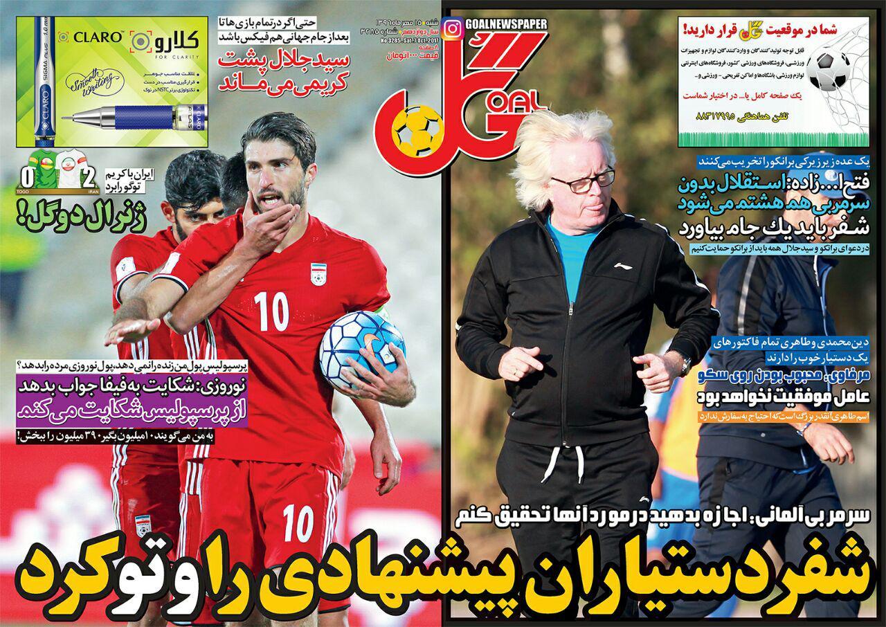 روزنامه گل - ۱۵ مهرماه