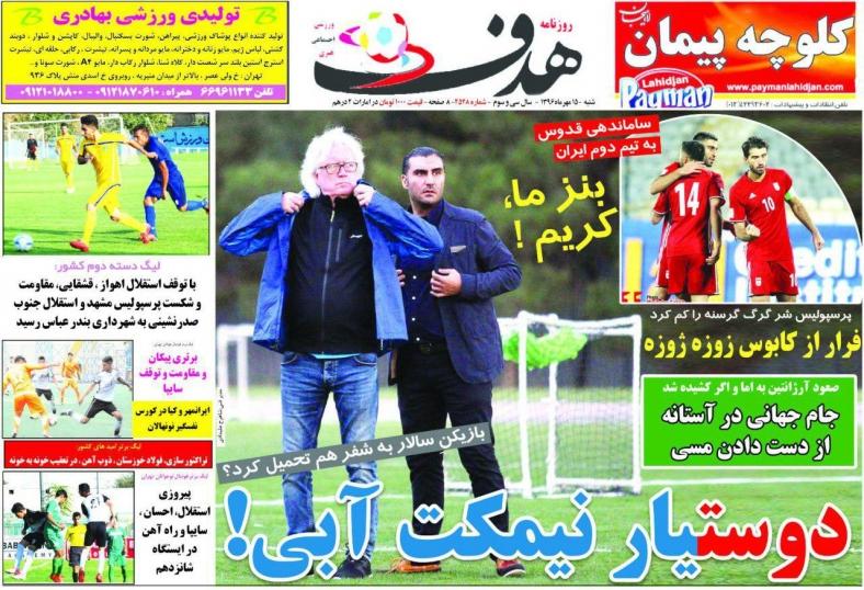 روزنامه هدف - ۱۵ مهرماه