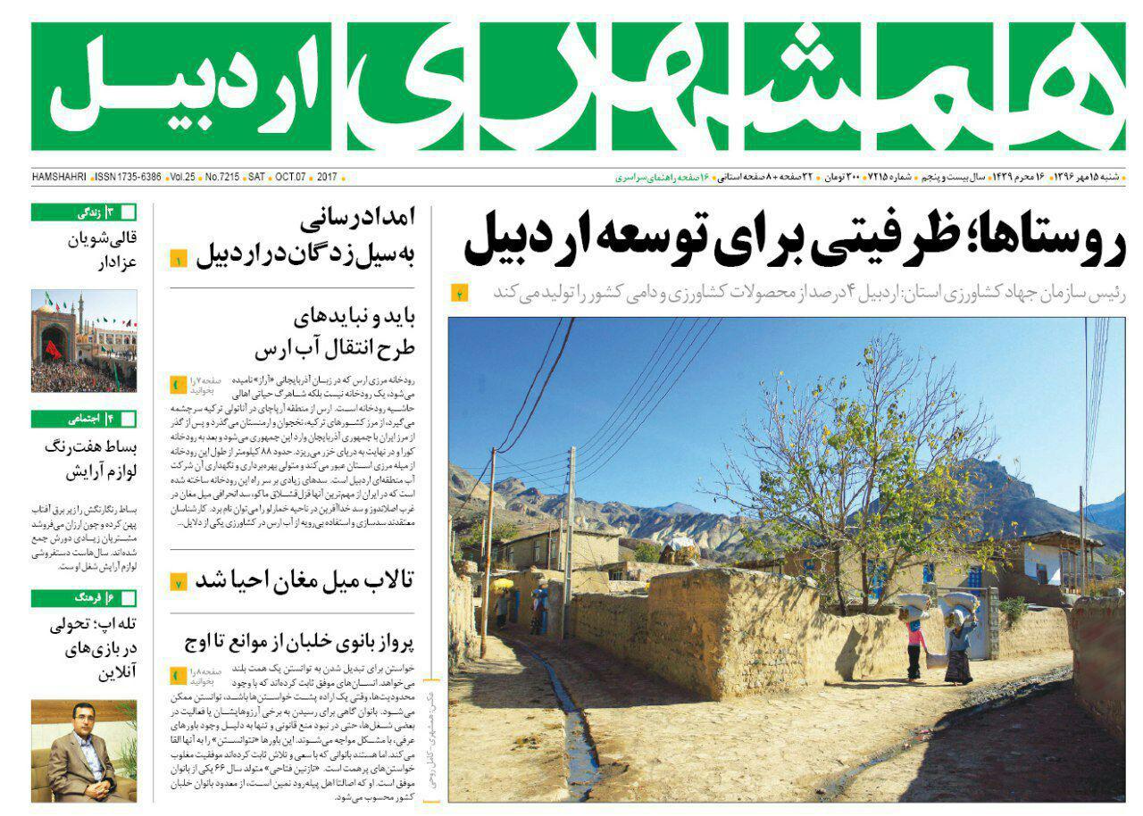 صفحه نخست روزنامه های اردبیل شنبه 15 مهر ماه