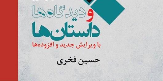 کتاب «داستانها و گفتارها» در افغانستان رونمایی شد