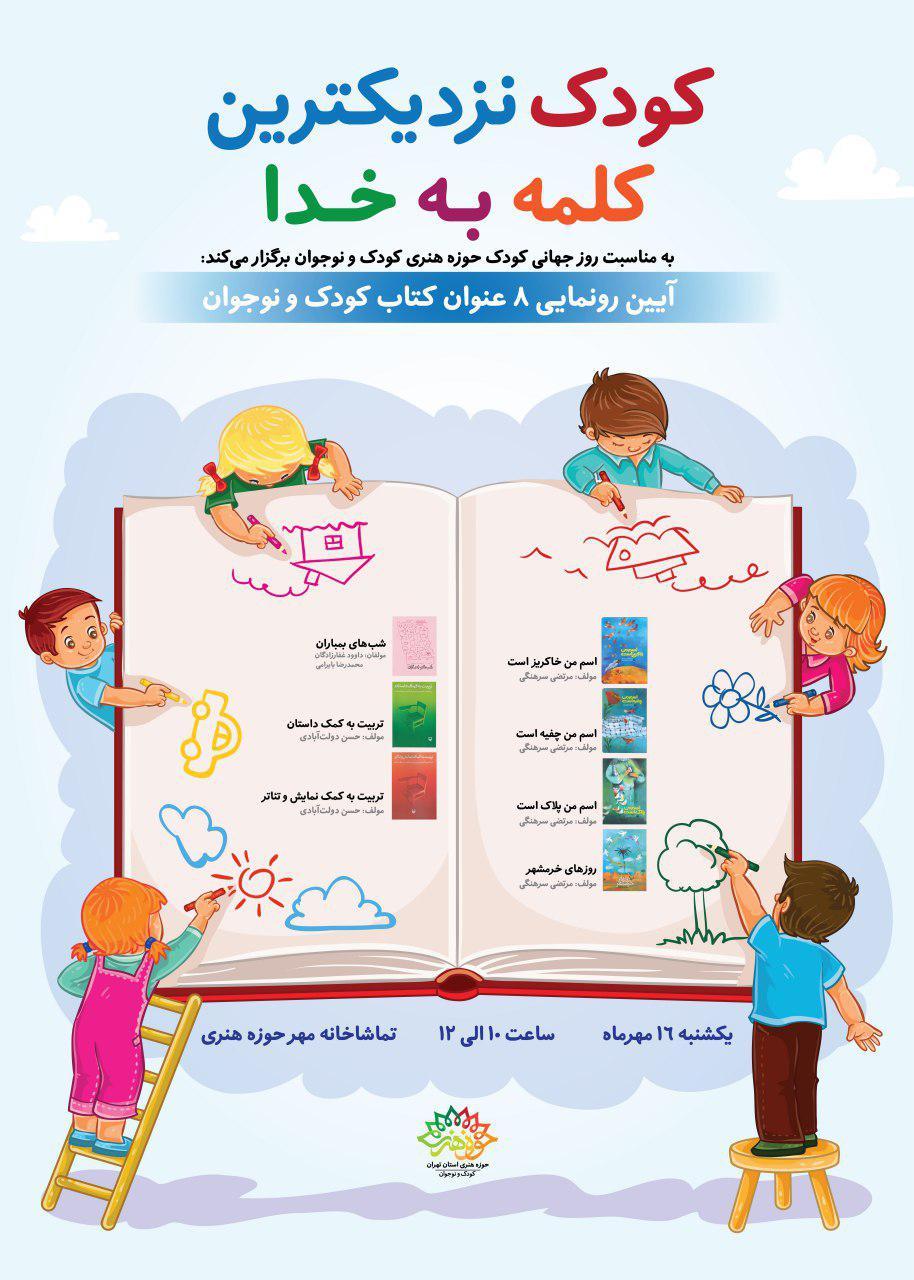 هشت عنوان کتاب کودک و نوجوان رونمایی میشود