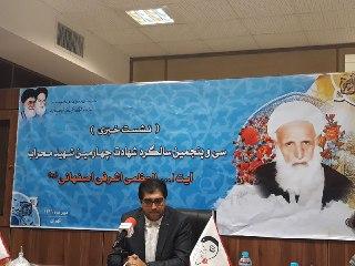 تیتر سالگرد شهید محراب آیت الله اشرفی اصفهانی در سه استان کشور /پژوهش برای ساخت فیلم برای چهارمین شهید محراب