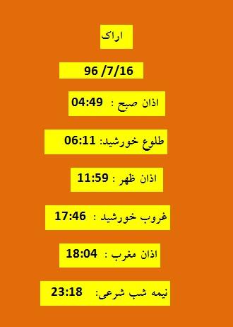 اوقات شرعی  یکشنبه 16 مهر 96 به افق اراک