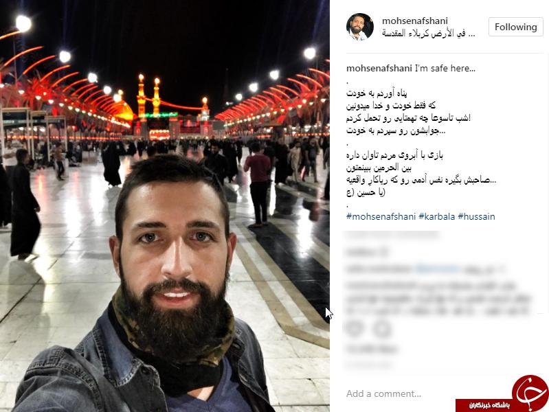 محسن افشانی به امام حسین(ع) پناه برد+عکس