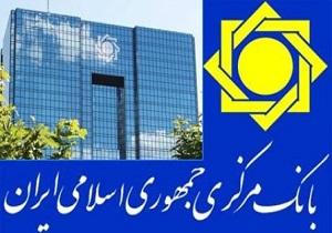 باشگاه خبرنگاران -سیاست فناوری مالی و ضوابط پرداخت یاران بانک مرکزی منتشر شد