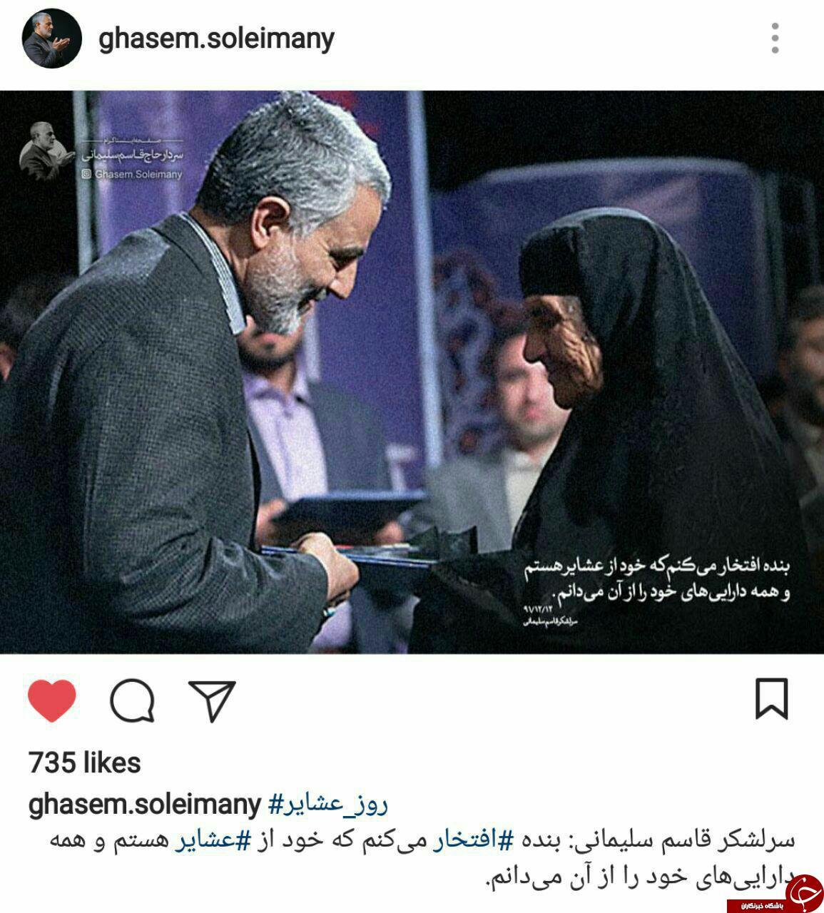 پست اینستاگرامی صفحه سردار سلیمانی به مناسبت روز عشایر + عکس