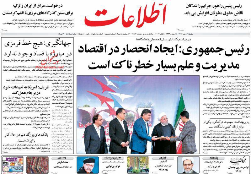 صفحه نخست روزنامههای 16مهر؛