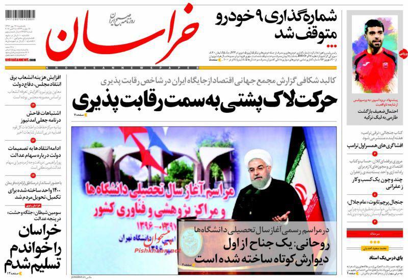 از حضور ایرانیتبار ضدترامپ در پارلمان نیوزلند تا درخواست عراق از ایران و ترکیه برای بستن گذرگاههای مرزی با اقلیم کردستان