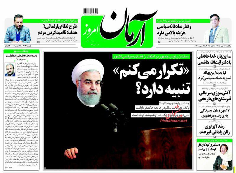از حضور ایرانیتبار ضدترامپ در پارلمان نیوزلند تا خط و نشانهای روحانی