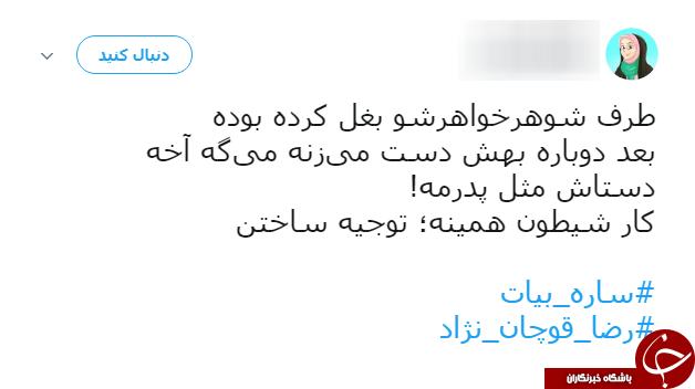 توضیحات جنجالی ساره بیات در پی انتشار عکسی نامناسب از وی و قوچان نژاد+ فیلم