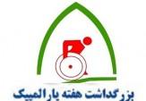باشگاه خبرنگاران -تدارک برنامههای متنوع برای معلولان و جانبازان در هفته پارا المپیک