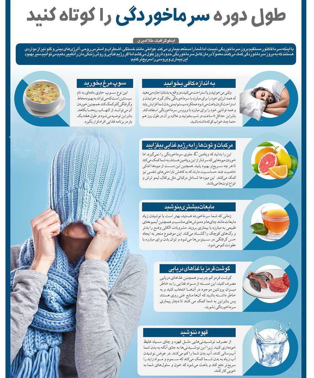 چند روش ساده برای درمان سریع سرماخوردگی+ اینفوگرافی
