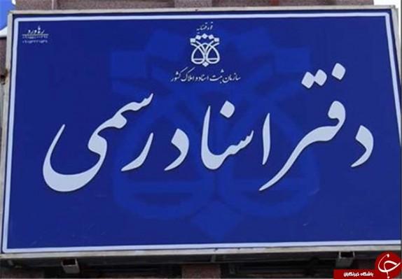 باشگاه خبرنگاران -کسب درآمد خارج از تعرفه مصوب توسط دفاتر اسناد رسمی/ کسب درآمد 26 میلیاردی در یک سال از جیب مردم + سند